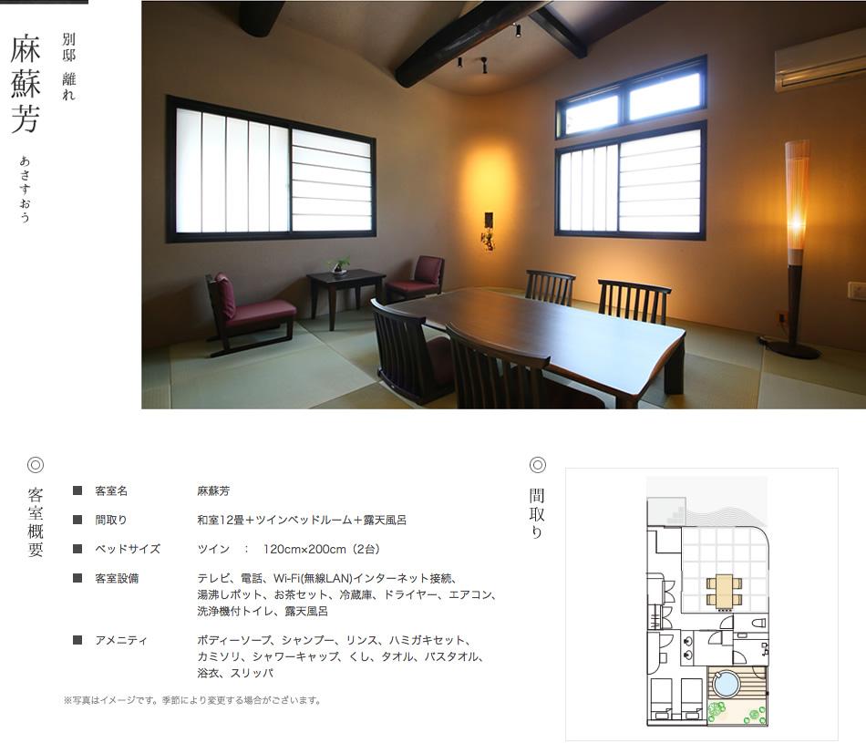 麻蘇芳(あさすおう)和室12畳+ツインベッドルーム+露天風呂