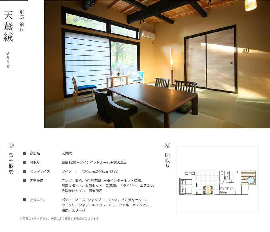 天鵞絨(びろうど)和室12畳+ツインベッドルーム+露天風呂