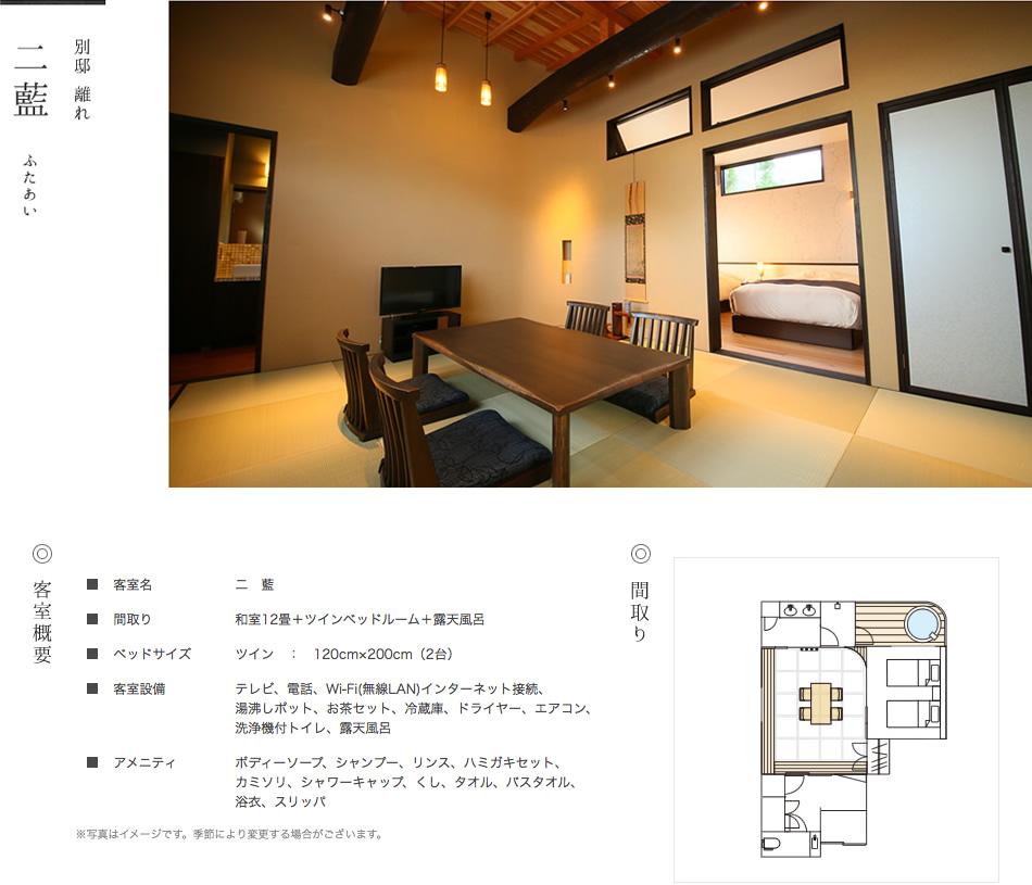 二藍(ふたあい)和室12畳+ツインベッドルーム+露天風呂