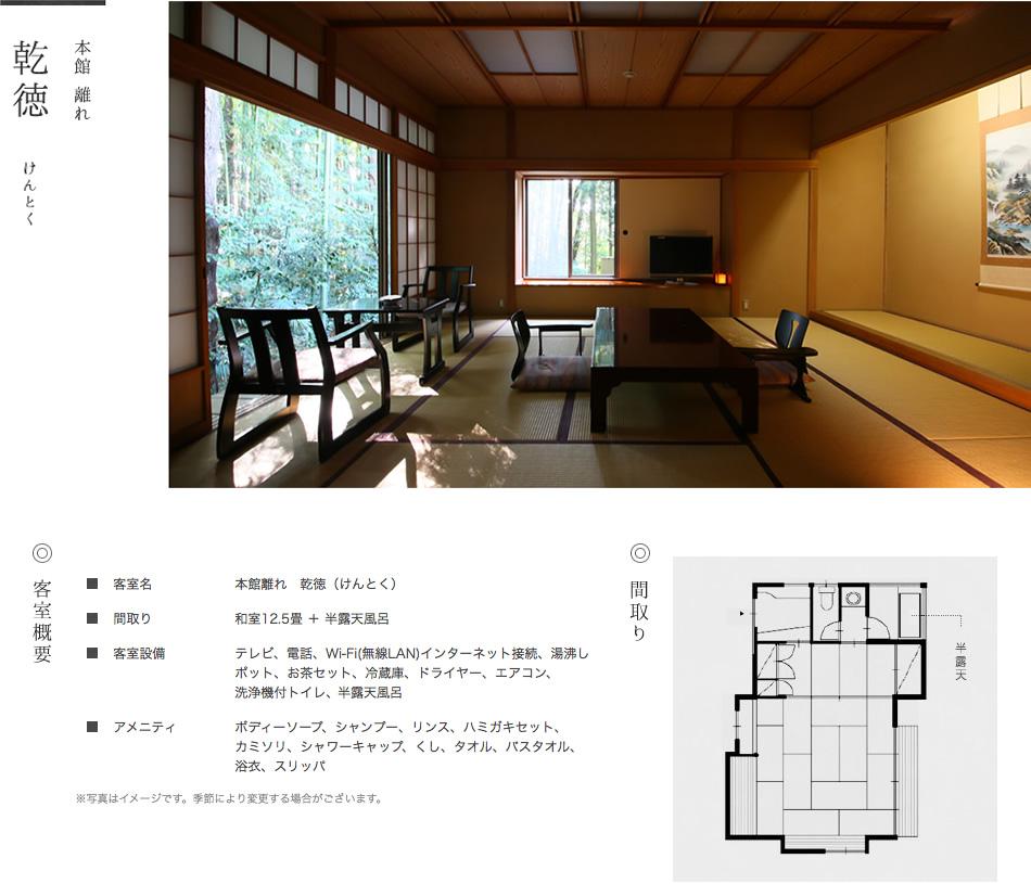 乾徳(けんとく)和室12.5畳 + 露天風呂