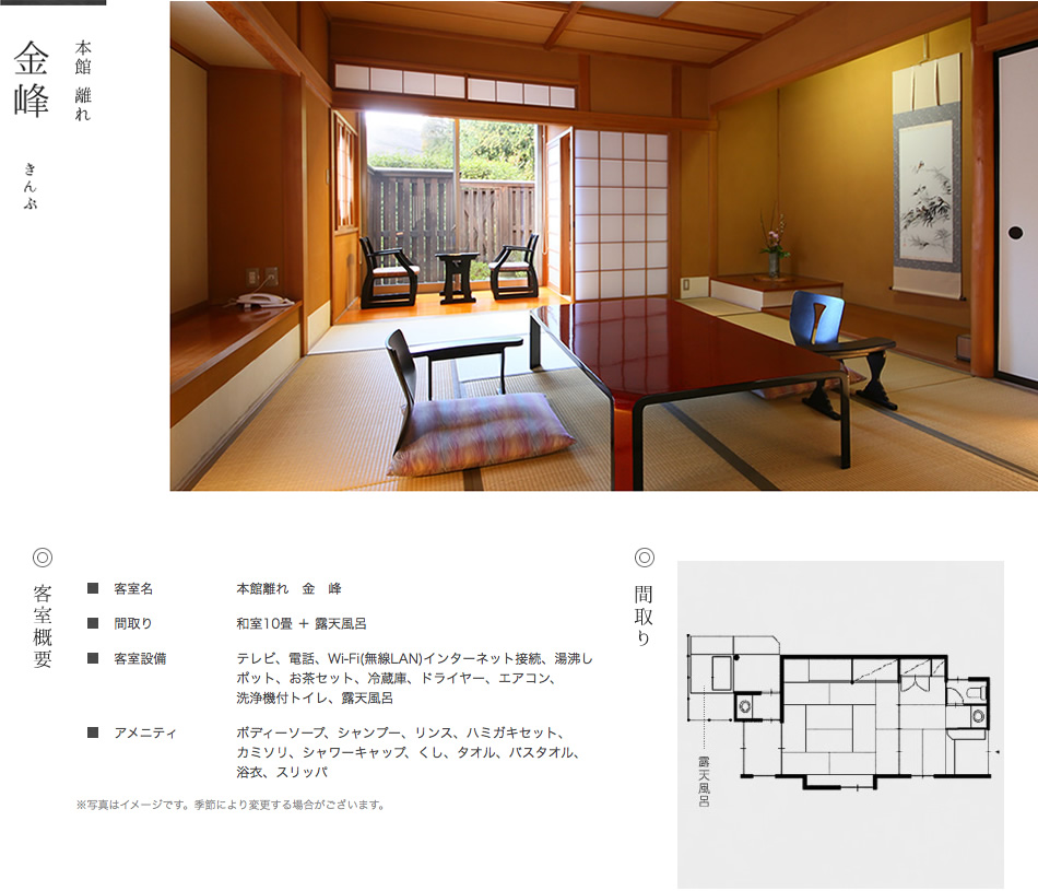 金峰(きんぷ)和室10畳 + 露天風呂