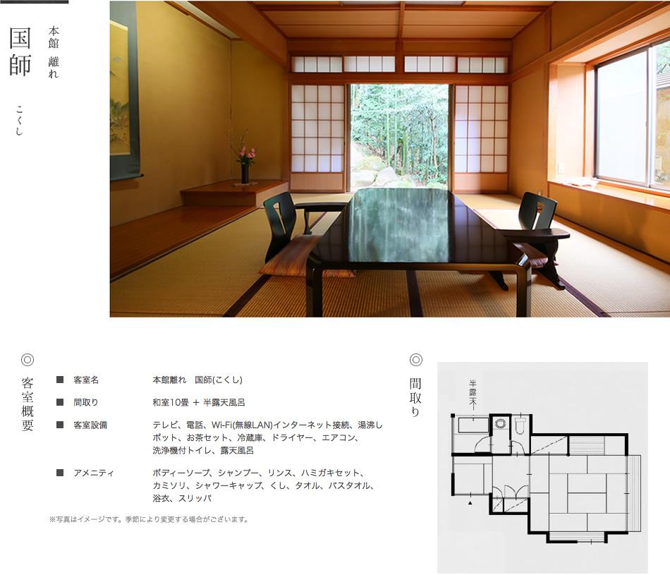 国師(こくし)和室10畳 + 半露天風呂