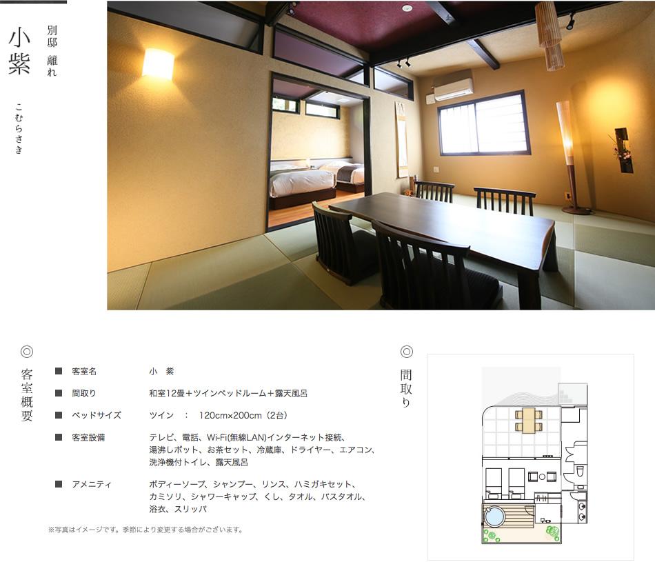 小紫(こむらさき)和室12畳+ツインベッドルーム+露天風呂
