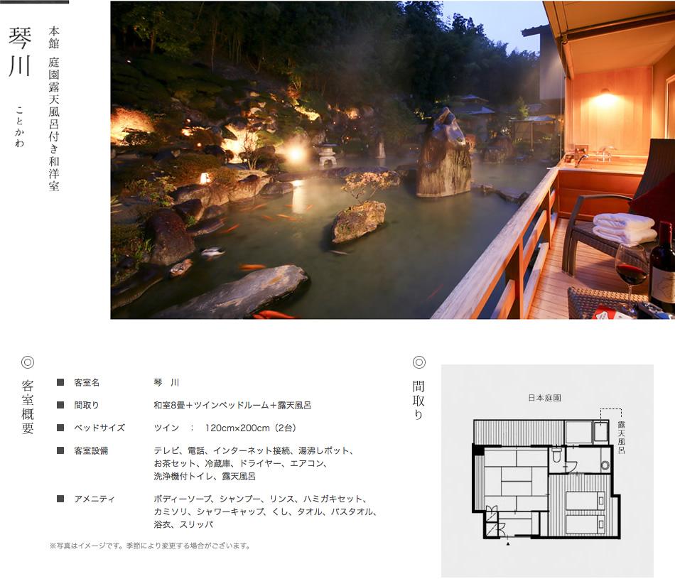 琴川(ことかわ)和室8畳+ツインベッドルーム+露天風呂