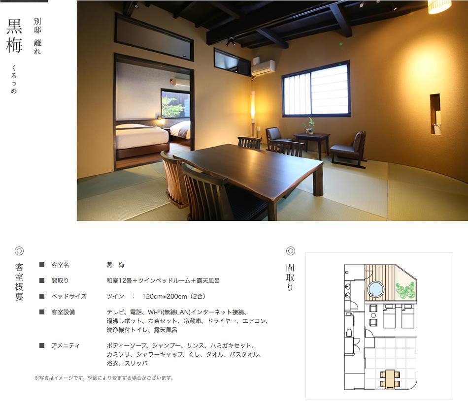 黒梅(くろうめ)和室12畳+ツインベッドルーム+露天風呂