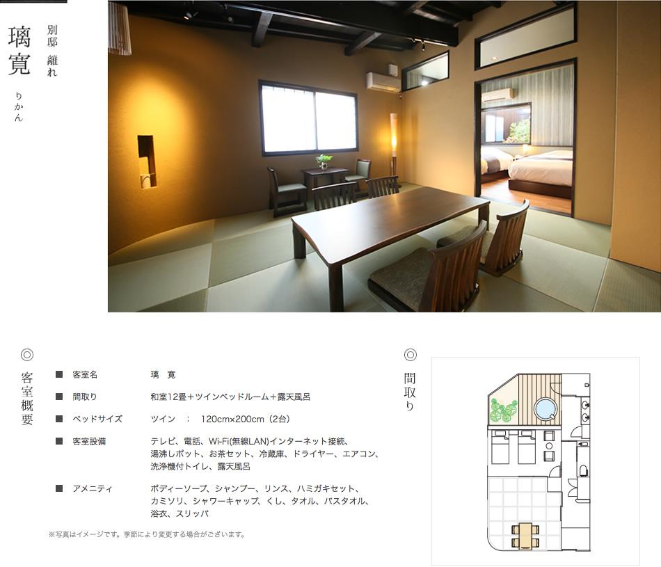 璃寛(りかん)和室12畳+ツインベッドルーム+露天風呂