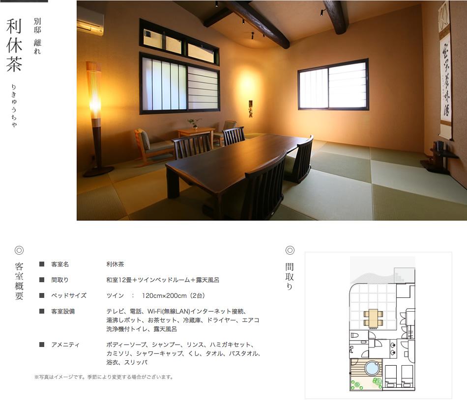 利休茶(りきゅうちゃ)和室12畳+ツインベッドルーム+露天風呂