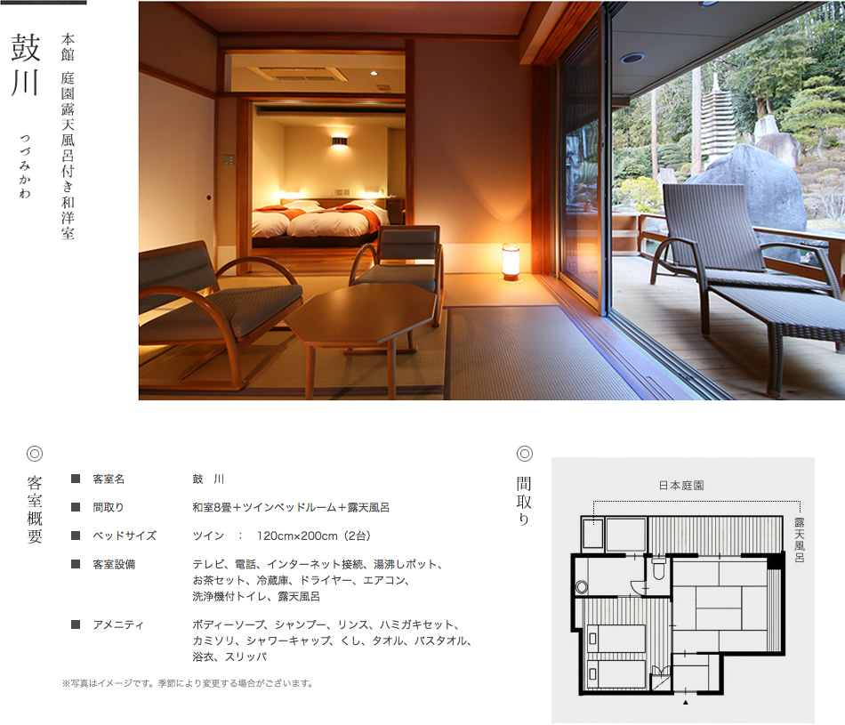 鼓川(つづみかわ)和室8畳+ツインベッドルーム+露天風呂