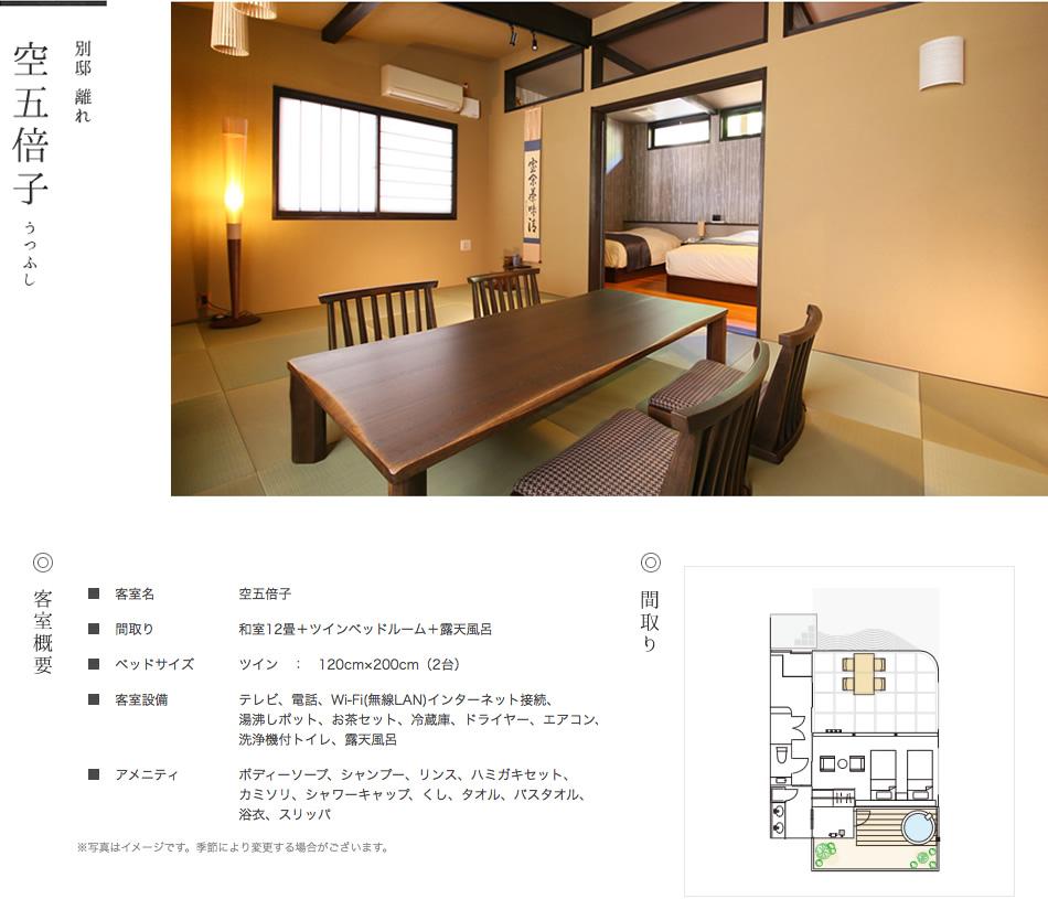 空五倍子(うつふし)和室12畳+ツインベッドルーム+露天風呂