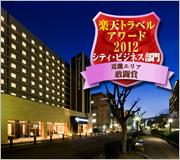 ≪◆◆楽天トラベルアワード2012受賞記念プラン◆◆≫☆素泊まり☆