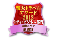 楽天トラベルアワード2012受賞