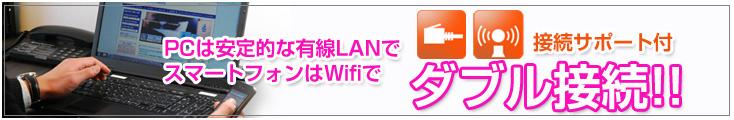 全客室スマートフォン!!タブレットPCもWi-Fi対応で、PCは有線でダブル接続可能!(無料)!