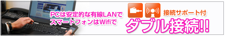 Wi-Fi、有線LANでダブル接続可能!(無料) 特集ページへ