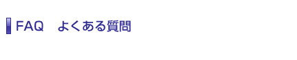 ダイワロイネットホテル仙台FAQ よくある質問