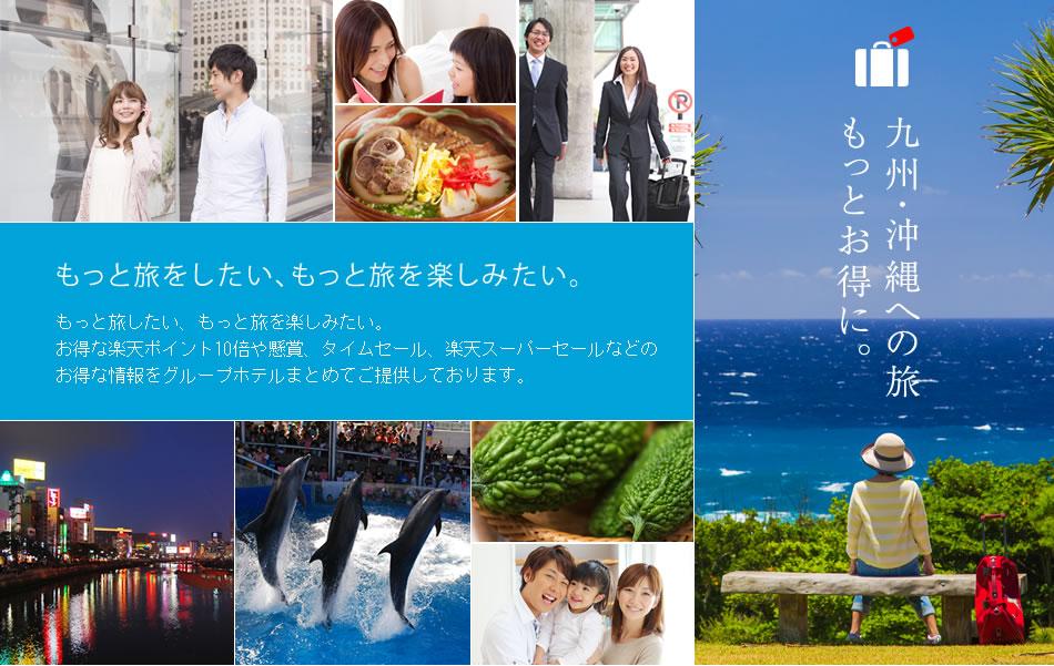 九州・沖縄への旅 もっとお得に。