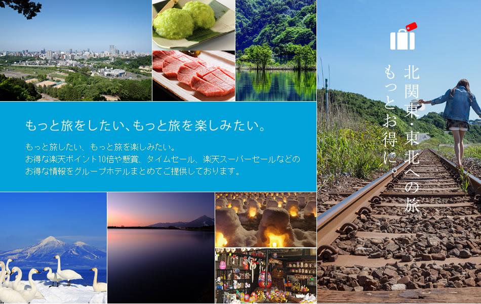 北関東・東北への旅 もっとお得に。