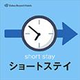 ショートステイ【12時間】