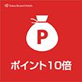 特別企画★ ためてハッピー◆ポイント10倍◆プラン♪