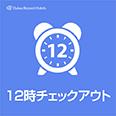 ★ゆっくりステイ【12時チェックアウトプラン】★