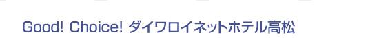 Good! Choice! ダイワロイネットホテル高松