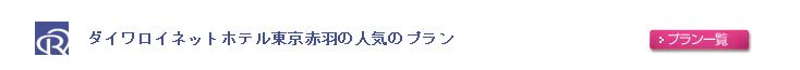 ダイワロイネットホテル東京大崎の人気のプラン