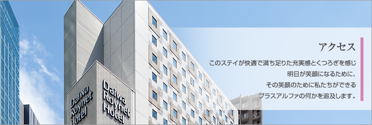 ダイワロイネットホテル東京大崎へのアクセス