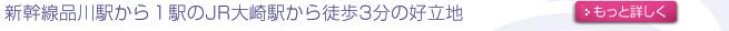 新幹線品川駅から1駅のJR大崎駅から徒歩3分