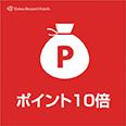 ♪♪開業記念♪♪ポイント10倍プラン【朝食付き】