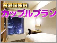 高層階確約♪カップルプラン♪♪【セミダブル】☆素泊まり☆
