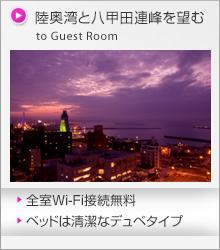 陸奥湾と八甲田連峰を望む客室