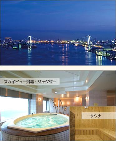 東京で一番海に近いホテル、スカイビュー浴場