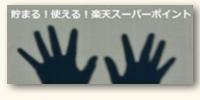 【楽天ポイント10倍♪】★ビジネスマン応援ボーナスシングルプラン