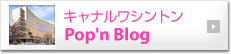キャナルワシントン Pop'n Blog