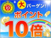 【ポイント10倍&選べる朝食付】楽天ポイント10倍プレゼント♪