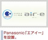 Panasonic「エアイー」を設置。