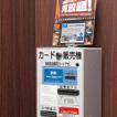 ルームシアターカード(VOD)販売機