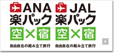 ANA楽パック JAL楽パック 空×宿