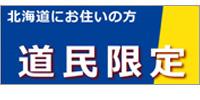 札幌ら〜めん共和国お食事券付宿泊プラン/朝食付