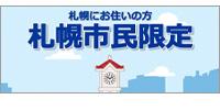 話題の『ミルクジャム』お土産付プラン/朝食付
