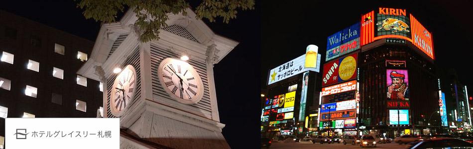 北海道・札幌観光情報