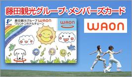 藤田観光グループメンバーズカード