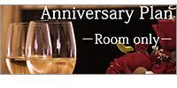 アニバーサリープラン ハーフシャンパン&ケーキ&12:00レイトアウト付  素泊り