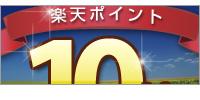 【ポイント10倍】日別割引プラン