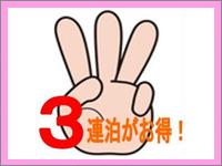 3連泊プラン☆