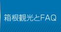 箱根観光とFAQ