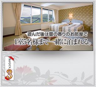 1室5名様まで一緒に泊まれる。