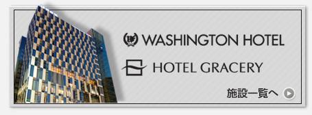 ワシントンホテルズとグレースリー施設一覧へ