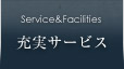 充実サービス