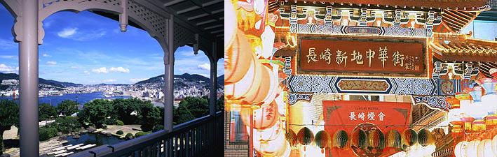 長崎観光情報