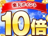 ホテルグレイスリー新宿開業記念★ポイント10倍!